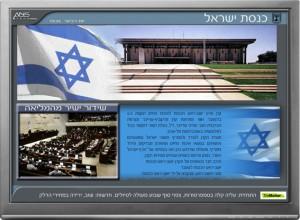 שילוט דיגיטלי-כנסת ישראל