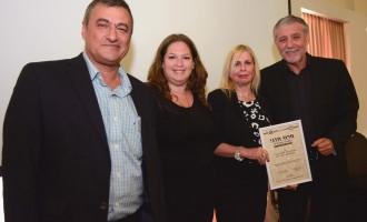 חולק פרס חזני לשנת 2014