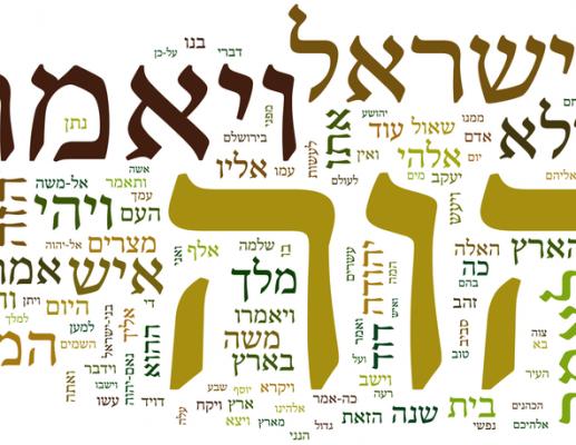 """התנ""""ך כבסיס לתרבות יהודית"""