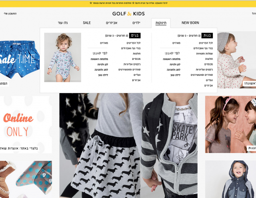 גולף מציגה לראשונה את האתר המכירתי של Golf&Kids