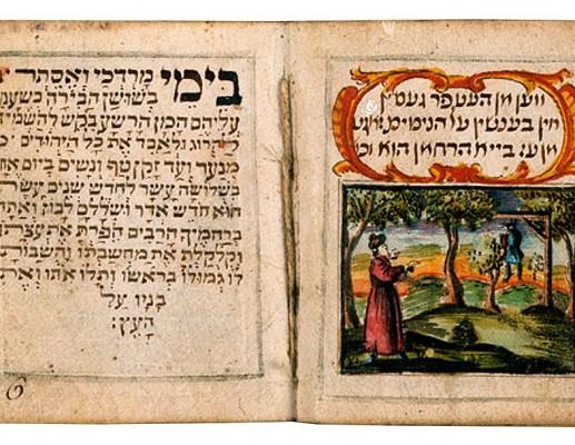 פורים – חג הסולידריות היהודית