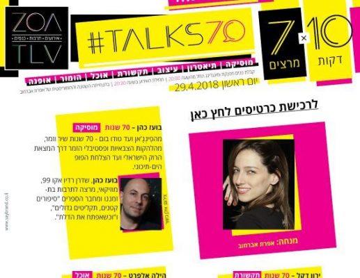 #Talks7