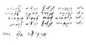 כתב ידה של חנה