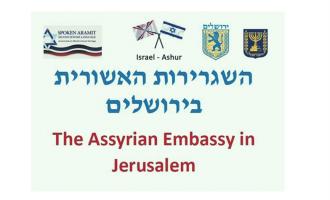 השגרירות האשורית בירושלים