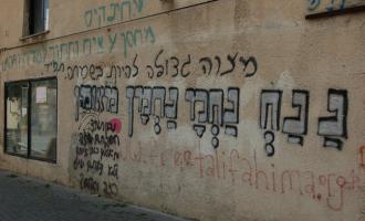 רחובות תל אביב – סיפורים וזיכרונות (1)